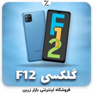 گلکسی F12