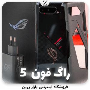 ایسوس راگ فون 5